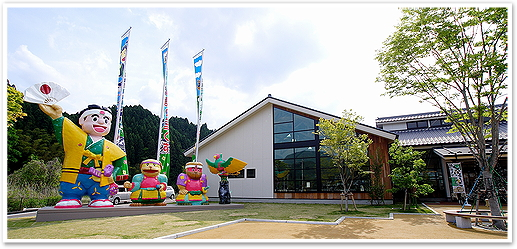 大分県玖珠郡玖珠町・道の駅「童話の里くす」
