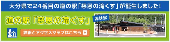 大分県玖珠郡玖珠町・道の駅「慈恩の滝くす」のご案内