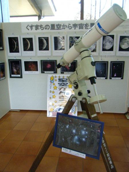 星のミニ写真展