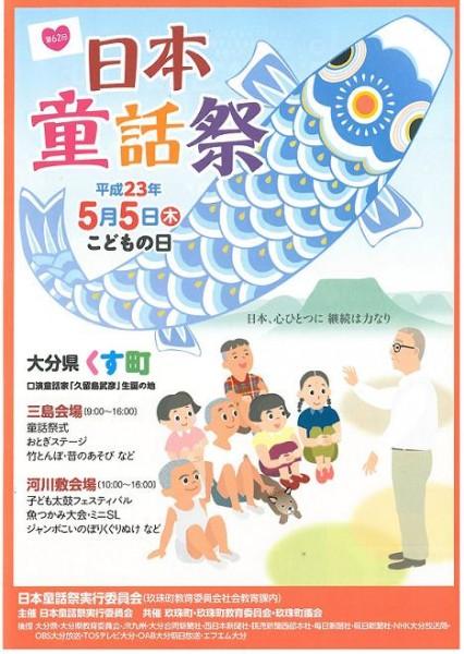 童話祭ポスター