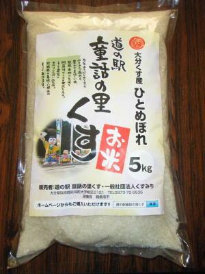 ひとめぼれ米5kg 3,000円