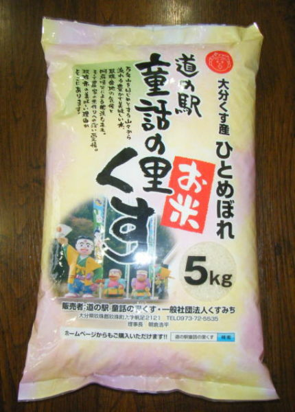 玖珠米5kg