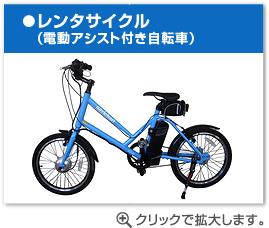 レンタサイクル(電動アシスト付き自転車)