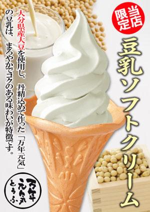 豆乳ソフト