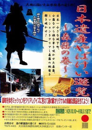 祝!日本遺産認定イベント「やばけい遊覧・大地に描いた山水絵巻の道をゆく~森藩の巻~」