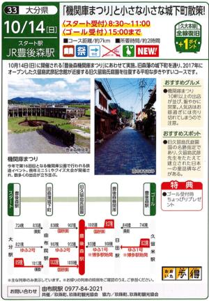 10 14 日 玖珠町にてイベント開催のお知らせ 道の駅 童話の里くす
