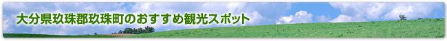 大分県玖珠郡玖珠町の観光情報