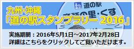 九州・沖縄道の駅スタンプラリー2016