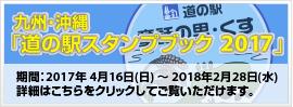 九州・沖縄道の駅スタンプラリー2017